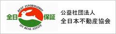 公益社団法人 全日本不動産